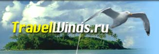 TravelWinds.ru - ����������� �� ����� ����